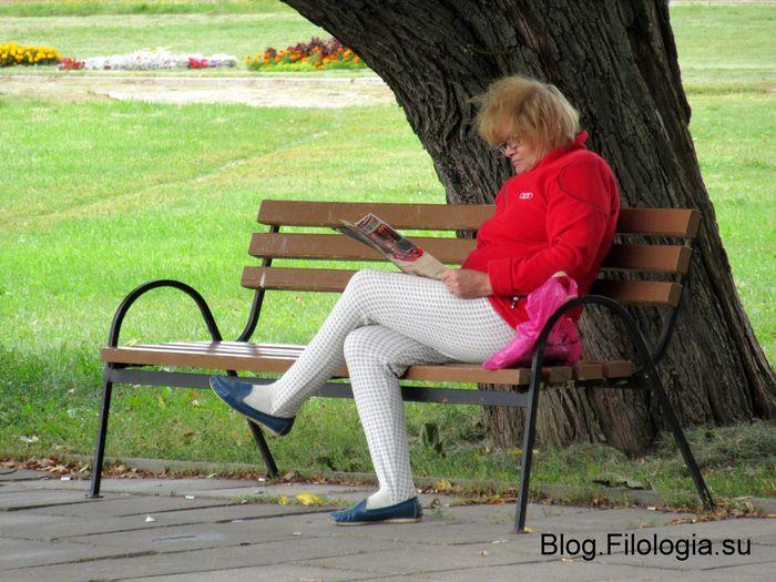 Женщина, читающая журнал на скамейке в парке Дружба на Речном (700x525, 79Kb)
