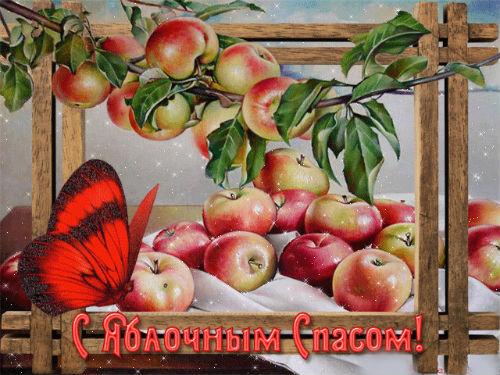 яблучний спас фото