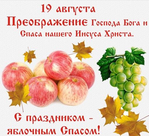 3509984_1410065124_Spas_2015_apple (512x468, 103Kb)