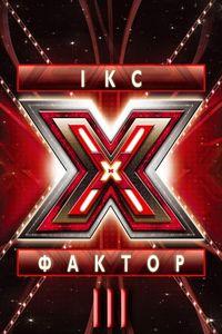 2286902_19_show_X_Factor (200x300, 17Kb)