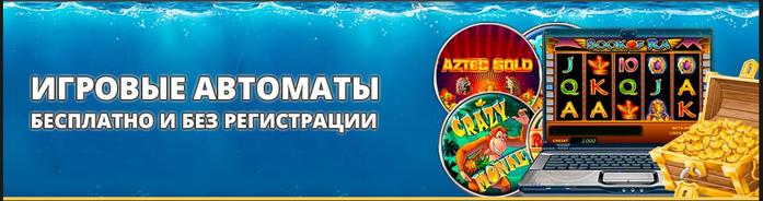 3059790_Igrovie_avtomati_besplatno_i_bez_registracii_igrat_onlain_bez_SMS (700x184, 209Kb)