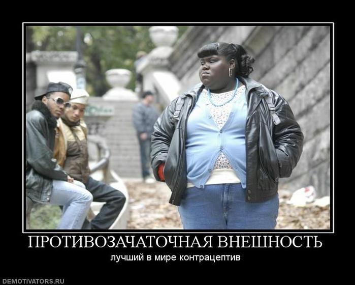 342537_protivozachatochnaya-vneshnost (700x560, 192Kb)