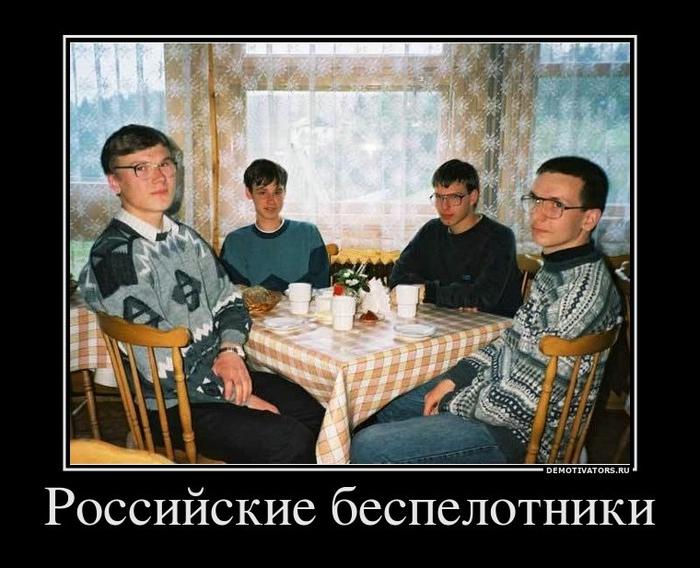 845303_rossijskie-bespelotniki (700x568, 232Kb)