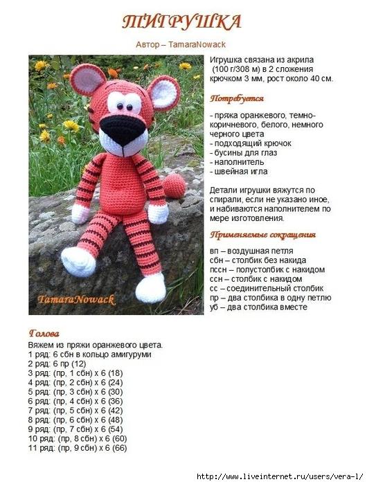 3974093_tigr_2 (530x700, 248Kb)