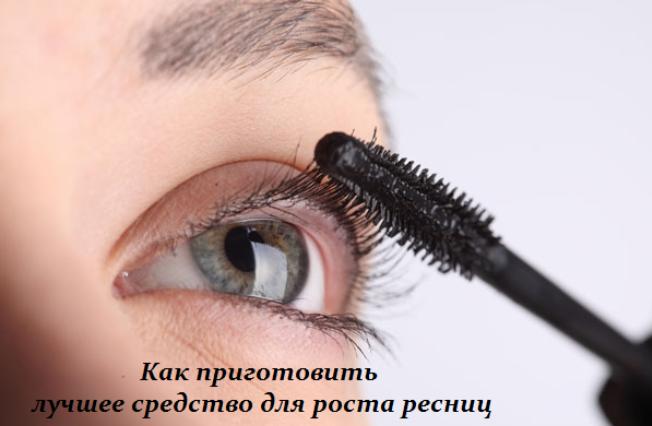 2749438_Kak_prigotovit_lychshee_sredstvo_dlya_rosta_resnic (652x426, 262Kb)