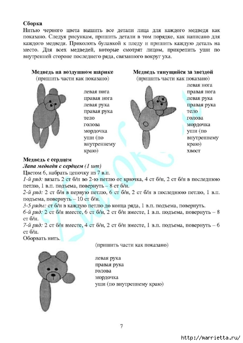 Детский плед с медвежатами крючком (5) (494x700, 159Kb)