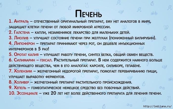 3925311_pechen_zdorove (700x441, 217Kb)