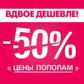 4907394_june_sale_50 (280x280, 13Kb)