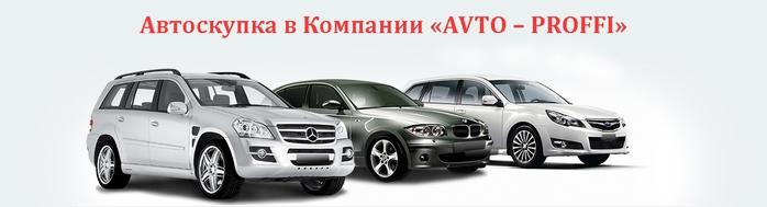 alt=Автоскупка в Компании «AVTO – PROFFI»  – выгодно и удобно!/2835299__3_ (700x189, 69Kb)