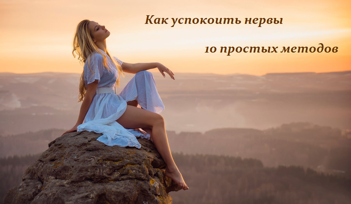 1440416406_Kak_uspokoit__nervuy__10_prostuyh_metodov (700x407, 294Kb)