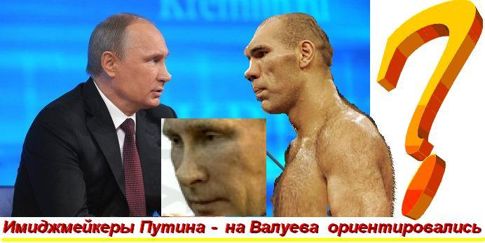 PU=Valuev 3 face (692x347, 42Kb)