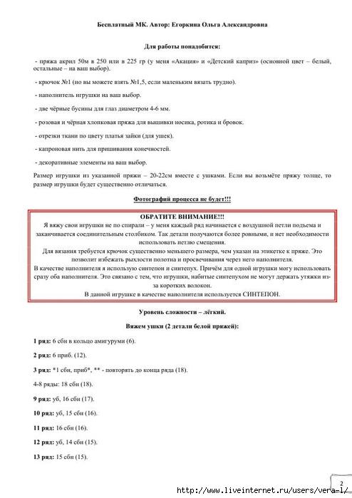 Zayka_2 (494x700, 147Kb)