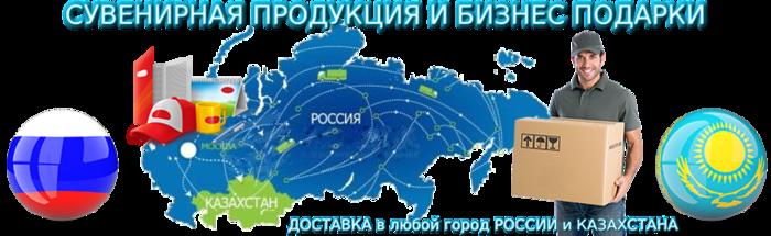 RusKaz (700x215, 234Kb)