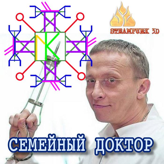 Став СЕМЕЙНЫЙ ДОКТОР 124653037_5057605_