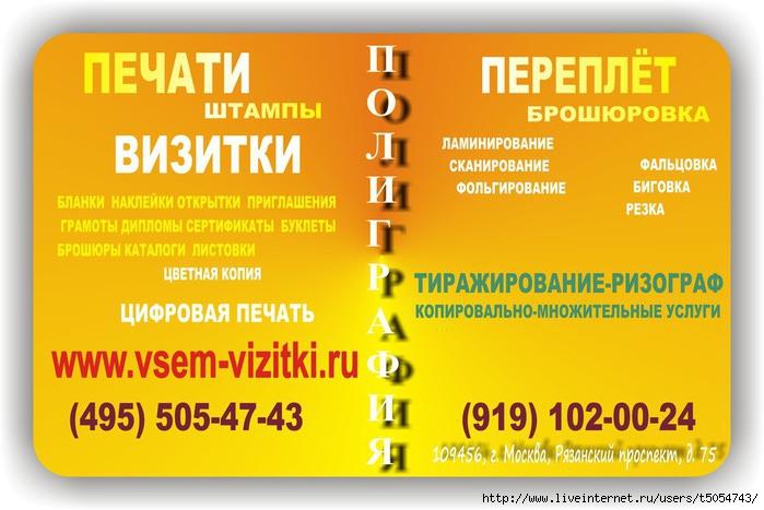 (495) 505-47-43 Полигафия Москва (700x467, 179Kb)