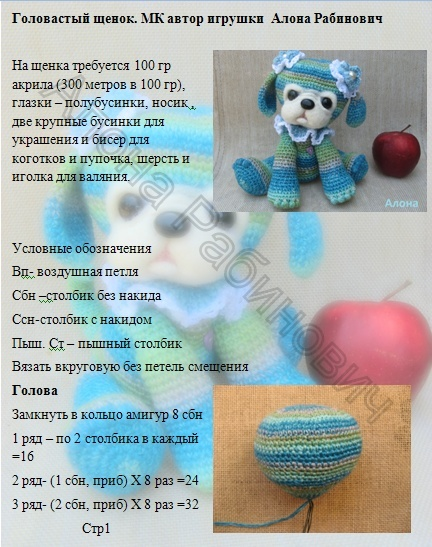 щенок1 (432x547, 124Kb)