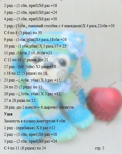 щенок5 (428x539, 113Kb)