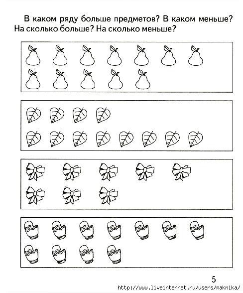 _sravnenie_chisel-6 (488x588, 134Kb)
