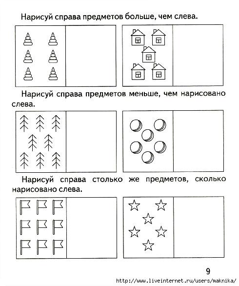 _sravnenie_chisel-10 (490x586, 115Kb)
