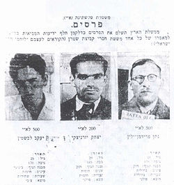 4638534_250pxPalestine_Police_Force_Wanted_List_Lehi (250x266, 16Kb)