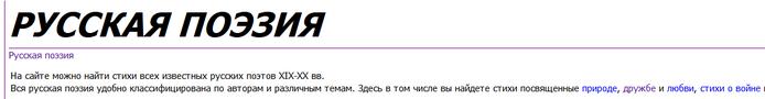 FireShot Screen Capture #074 - 'Русская поэзия' - rupoem_ru (700x90, 33Kb)