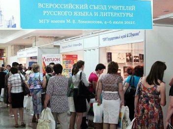 Всероссийский съезд учителей (352x264, 28Kb)
