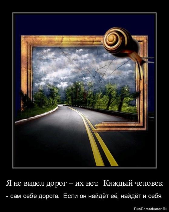 3241851_1315378521yanevideldorogixnet_kazhdyjchelovek (558x700, 101Kb)