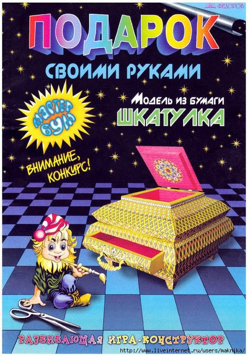 4663906_Shkatylka1 (488x700, 321Kb)