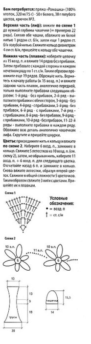 95426-24804-43425897-m750x740-u11337 (186x700, 43Kb)