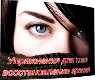 zrenie_shichko_1 (332x280, 41Kb)