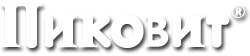 pikovit-ru (250x56, 10Kb)
