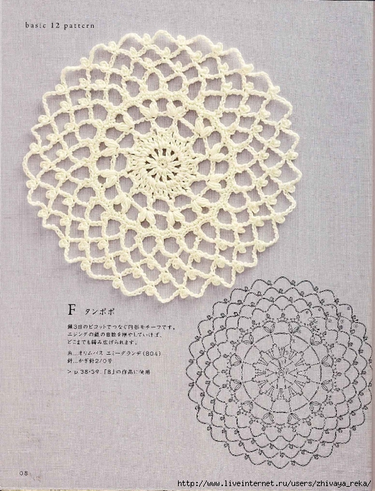 Note Crochet Motif and Edging_9 (535x700, 362Kb)