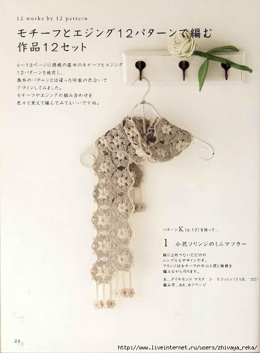 Note Crochet Motif and Edging_27 (515x700, 222Kb)