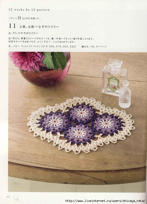 Note Crochet Motif and Edging_42 (507x700, 263Kb)