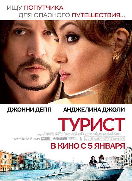 437px-Турист_фильм,_2010,_постер (437x599, 66Kb)