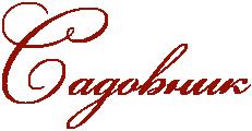 4360286_Rsadovnik (231x120, 8Kb)