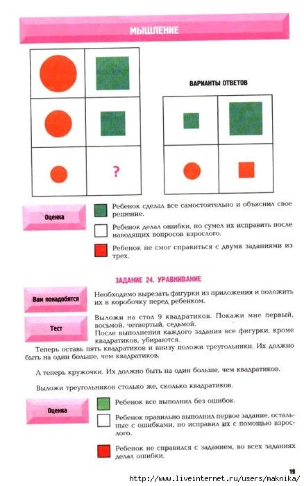 Тесты-для--5-лет-19 (438x700, 138Kb)
