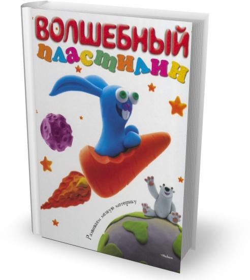 Volshebnuy_plastilin (492x552, 65Kb)