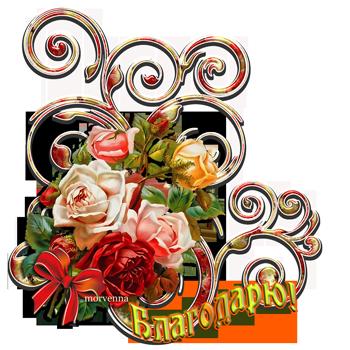розы и завитки БЛАГОДАРЮ (350x350, 208Kb)