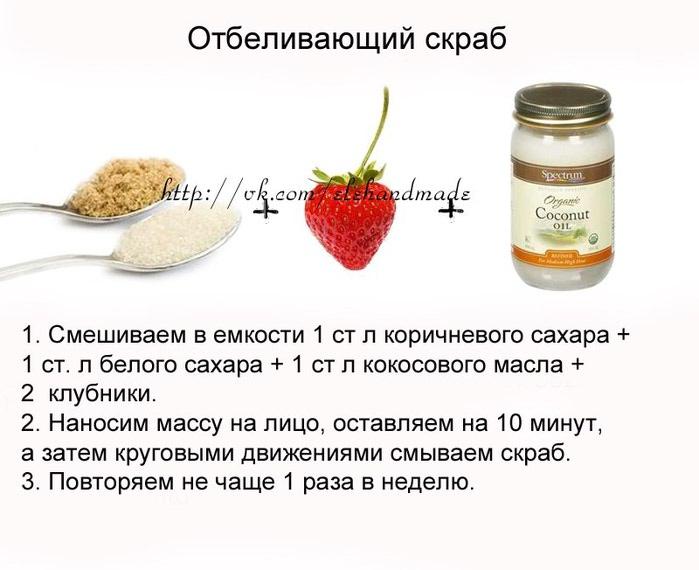 Как отбелить лицо в домашних условиях рецепт