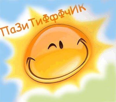 1332764136_pozitiv-39 (400x351, 20Kb)