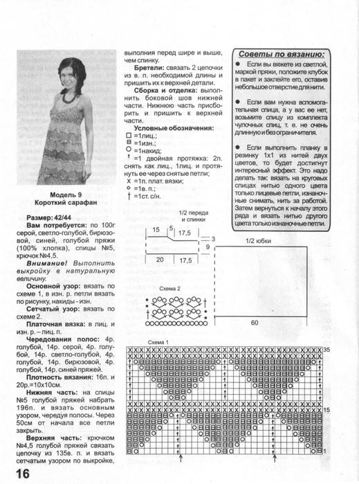 1361600_IMAGE0018_yzor_k_jakJPG (519x700, 248Kb)
