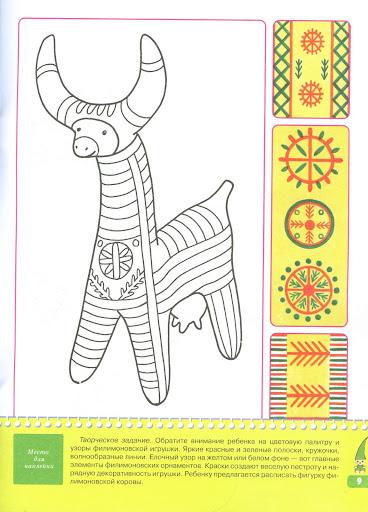 Шаблоны для раскраски филимоновской игрушки