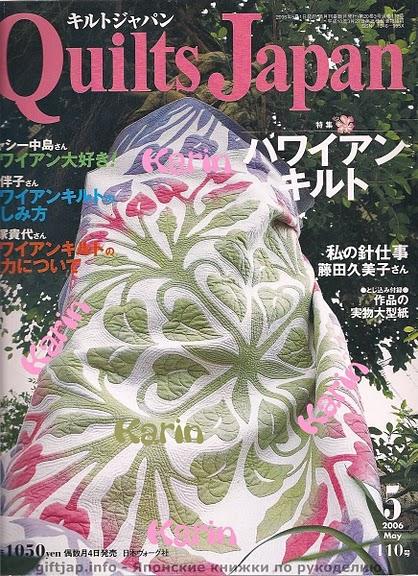 Japan Quilts 05 2006  (1) (418x576, 115Kb)