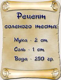 http://img1.liveinternet.ru/images/attach/c/6/89/474/89474885_4979214_testo2.png