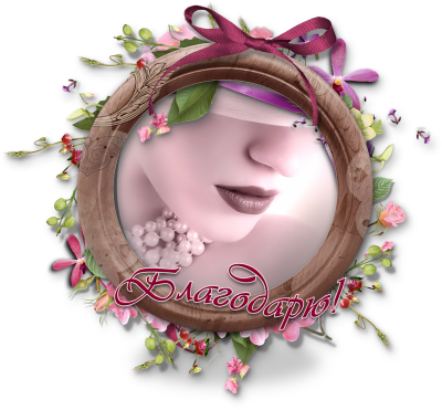 В круге лицо девушки БЛАГОДАРЮ (400x371, 217Kb)