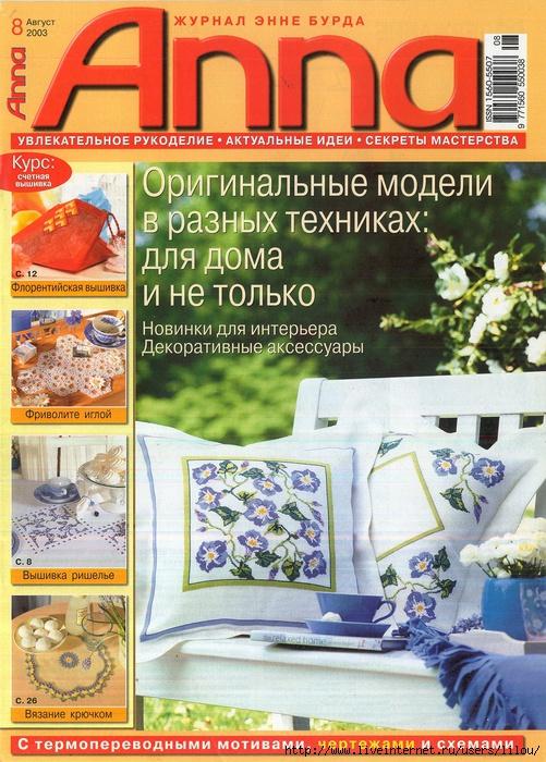 Anna 2003-08_Страница_01 (501x700, 326Kb)