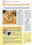 Превью Anna 2003-08_Страница_26 (504x700, 401Kb)