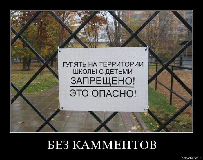 1253623002_demotiv_17 (700x551, 74Kb)