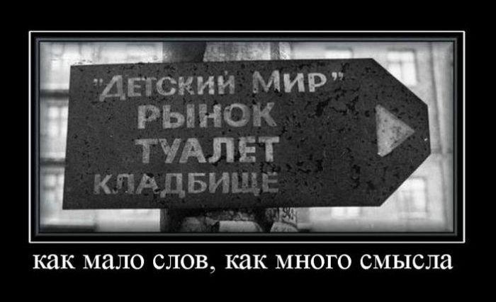 1299253027_demotivatory_33 (700x427, 46Kb)